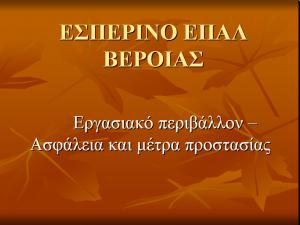 Γ1-εθδ-2013-14