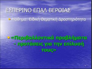 Γ2-ΕΘΔ-2013-14