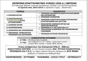 deltio typoy-eggrafes-2014-15