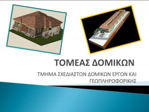 tomeas_domikon